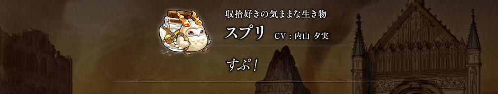 黒騎士と白の魔王 PC メインキャラクターイメージ『スプリ』CV:内山夕実