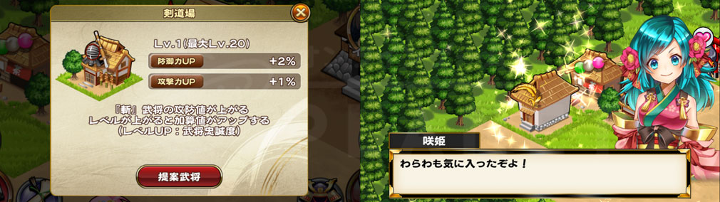 戦国アスカ ZERO(アスカ零) 建設物『剣道場』、建設完了スクリーンショット