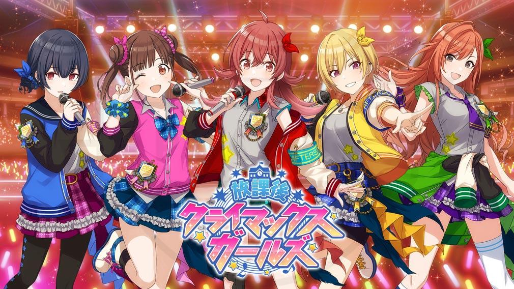 アイドルマスター シャイニーカラーズ(シャニマス) 新世代のアイドルユニット『放課後クライマックスガールズ』イメージ