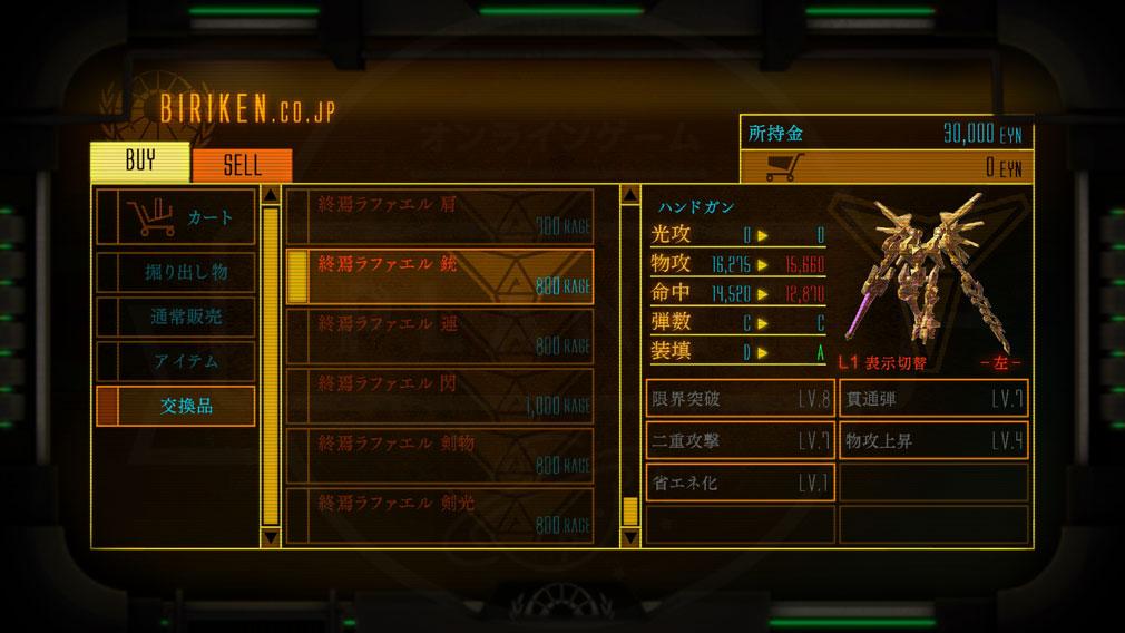 ダマスカスギヤ 西京EXODUS HD Edition PC ショップスクリーンショット