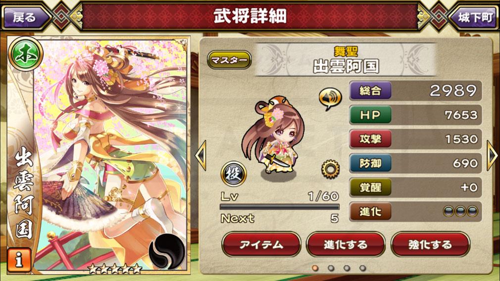 戦国アスカ ZERO(アスカ零) キャラクター詳細画面スクリーンショット