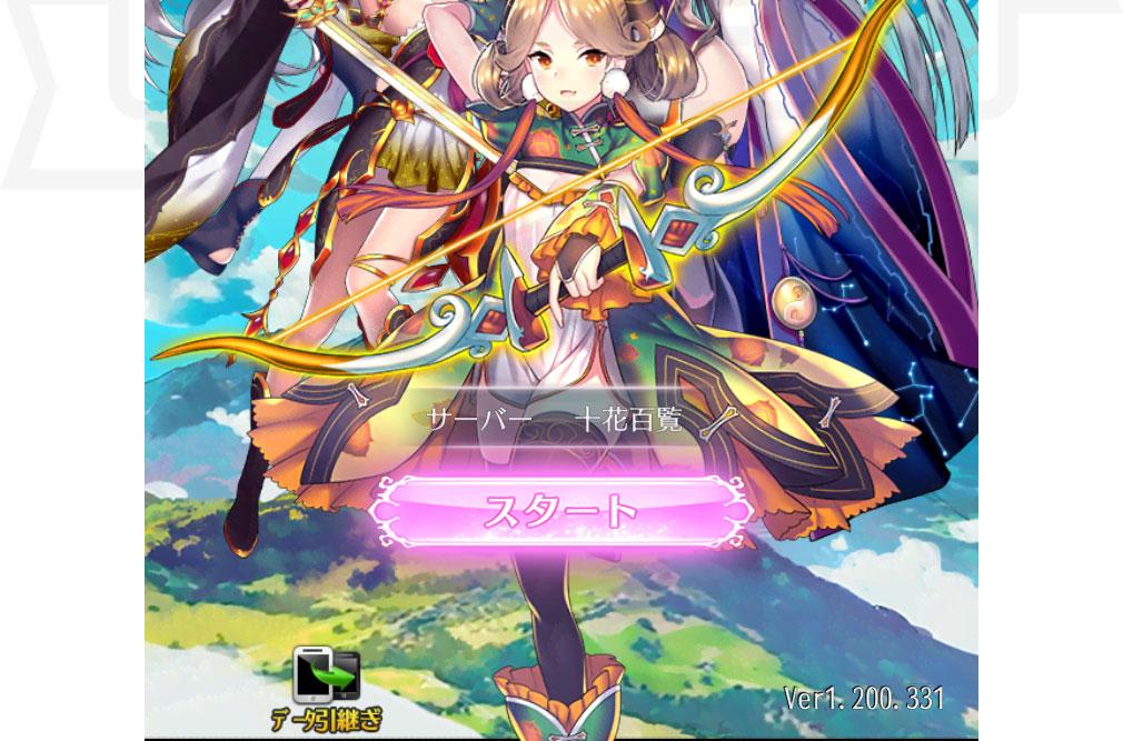 放置少女 百花繚乱の萌姫たち アプリ版ゲーム開始画面下部