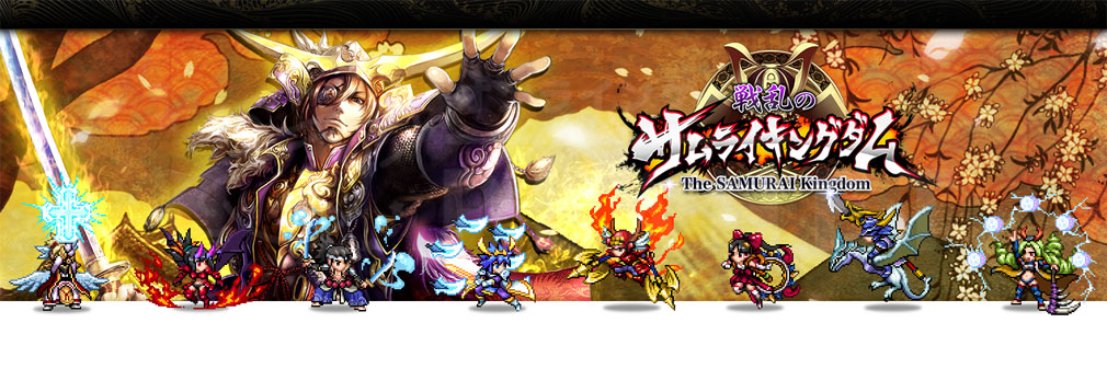 戦乱のサムライキングダム(サムキン) PC フッターイメージ