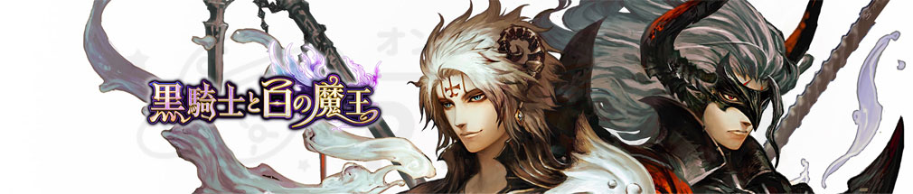 黒騎士と白の魔王 PC フッターイメージ