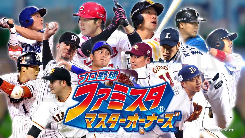 プロ野球 ファミスタ マスターオーナーズ キービジュアル