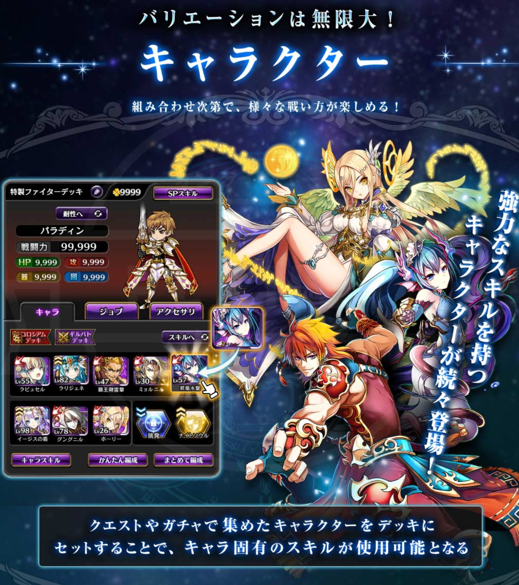 黒騎士と白の魔王 PC キャラクター育成紹介イメージ