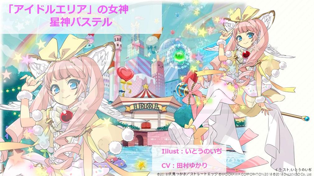 エンゲージプリンセス 女神『星神パステル (CV:田村 ゆかり)』キャラクターイメージ