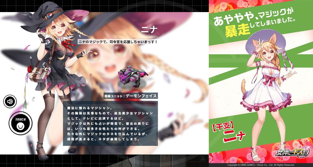 女神にキスを!Goddess Kiss(メガキス) PC キャラクター『ニナ』イメージ