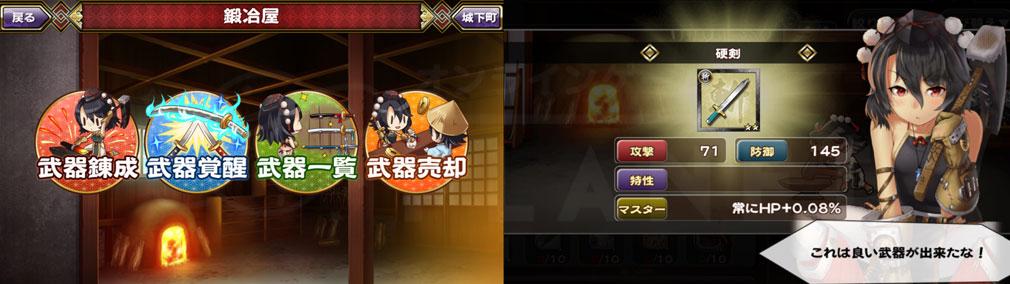 戦国アスカ ZERO クイック(アスカ零Q) 『武器錬成』メニュー、武器錬成完了スクリーンショット