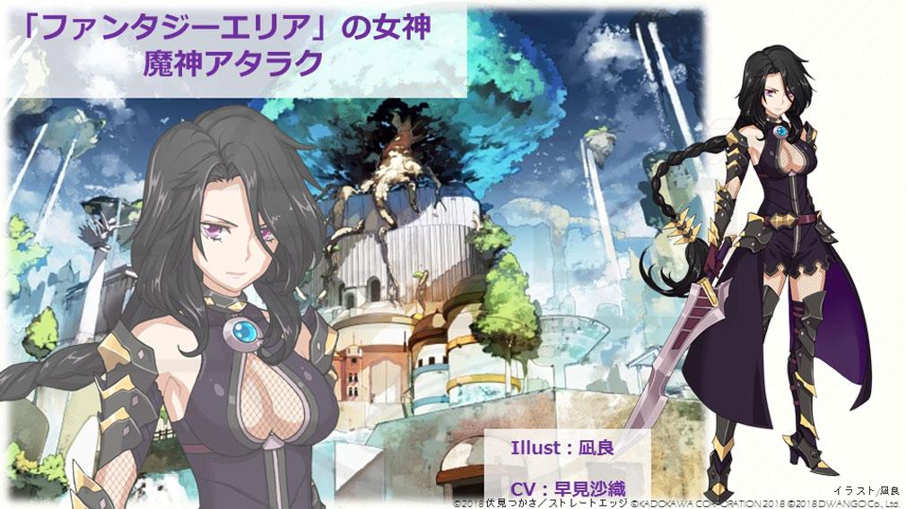 エンゲージプリンセス 女神『魔神アタラク (CV:早見 沙織)』キャラクターイメージ