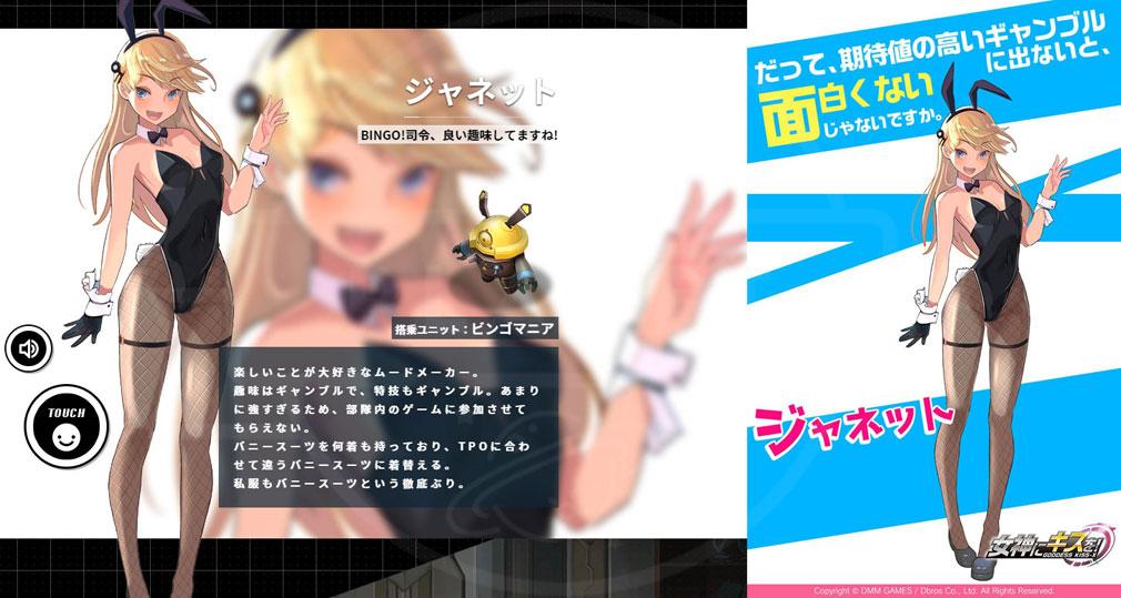 女神にキスを!Goddess Kiss(メガキス) PC キャラクター『ジャネット』イメージ