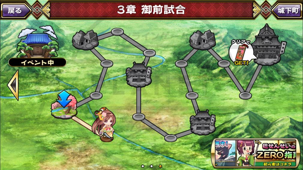 戦国アスカ ZERO クイック(アスカ零Q) クエスト的な『進軍』画面スクリーンショット