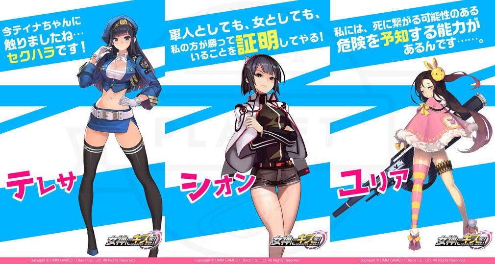 女神にキスを!Goddess Kiss(メガキス) PC ティナの姉『テレサ』、ミオンの双子の妹『シオン』、予知特殊能力を持つ『ユリア』