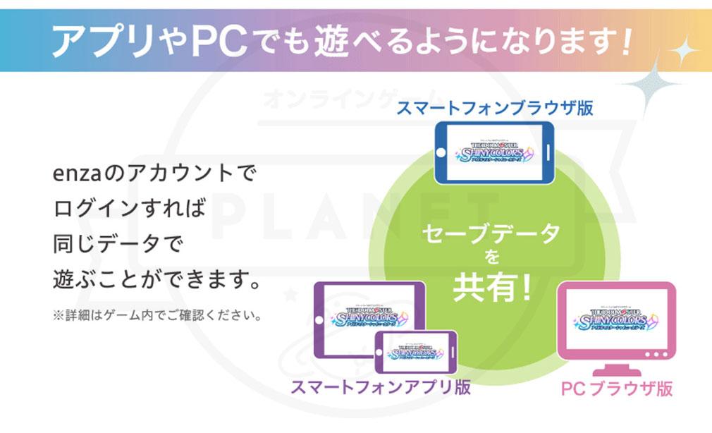 アイドルマスター シャイニーカラーズ(シャニマス) PC セーブデータ共有紹介イメージ