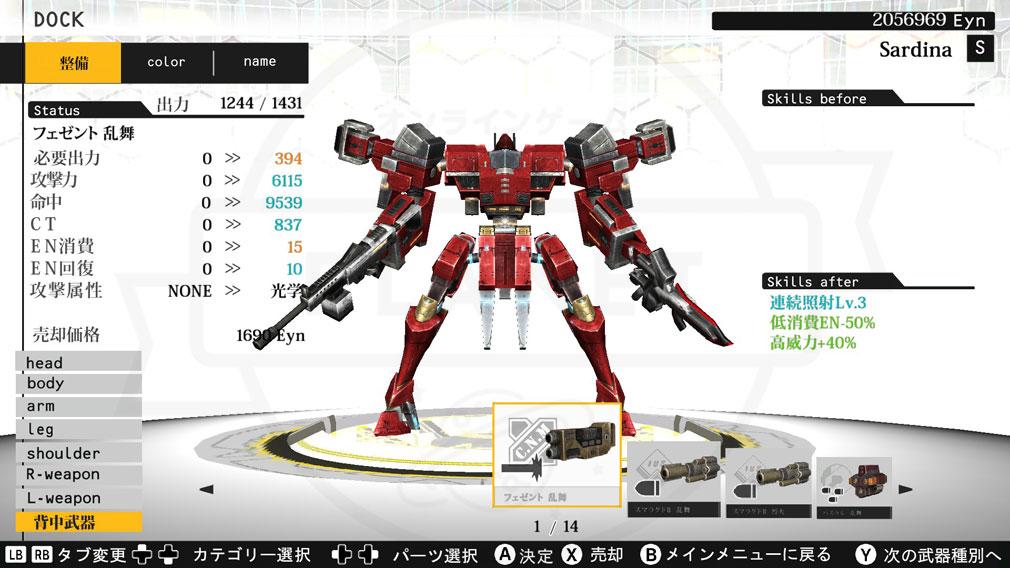 前作『ダマスカスギヤ 東京始戦』 ロボットカスタマイズスクリーンショット