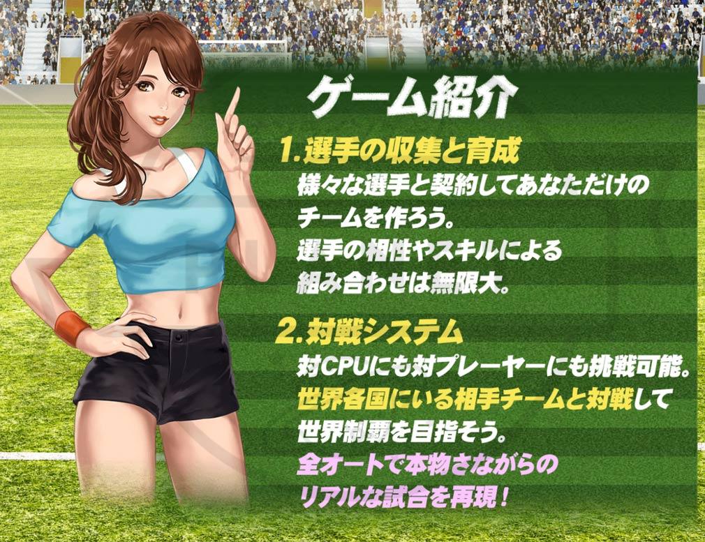 グローリーサッカー ゲーム概要紹介