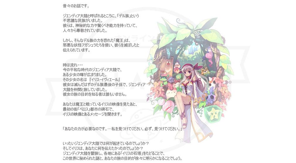 トキメキファンタジー ラテール 2nd Season 物語イメージ