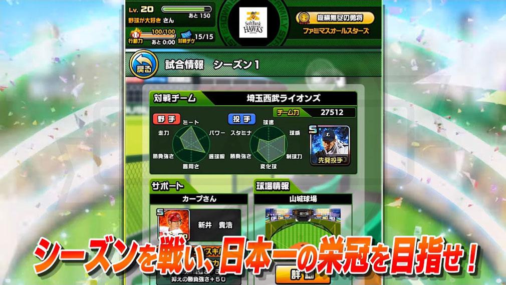 プロ野球 ファミスタ マスターオーナーズ ゲーム概要イメージ