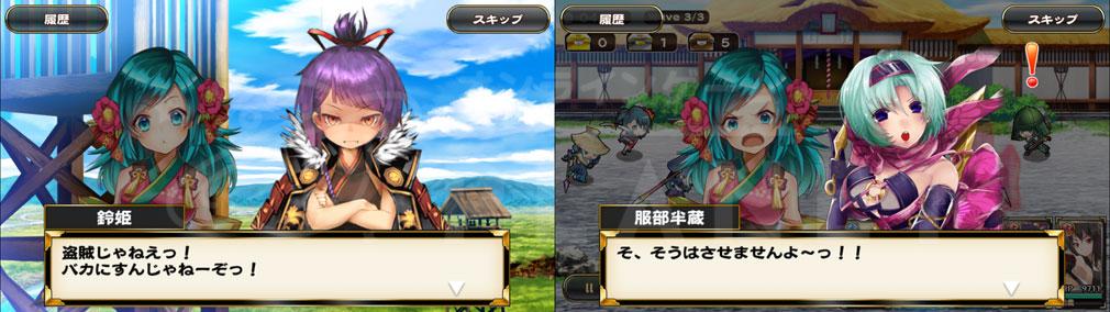 戦国アスカ ZERO(アスカ零) 進軍ストーリー、バトル中のストーリー進行スクリーンショット