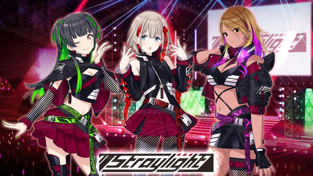 アイドルマスター シャイニーカラーズ(シャニマス) 新世代のアイドルユニット『Straylight(ストレイライト)』イメージ