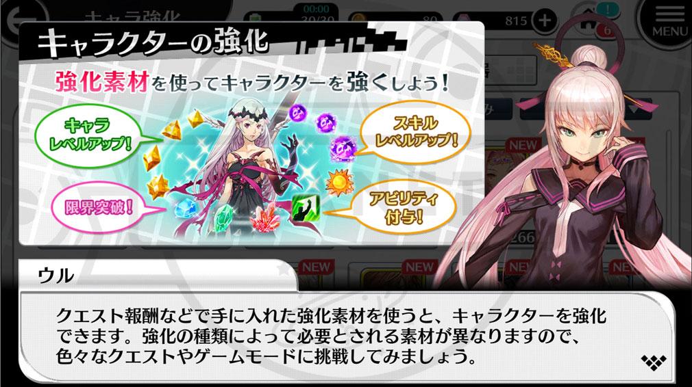 23/7 トゥエンティ スリー セブン PC キャラクター育成スクリーンショット