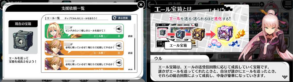 23/7 トゥエンティ スリー セブン PC 『エール』、宝箱紹介スクリーンショット