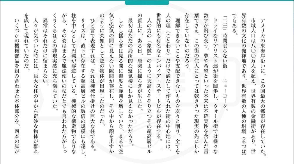 23/7 トゥエンティ スリー セブン PC 『ノベルモード』スクリーンショット