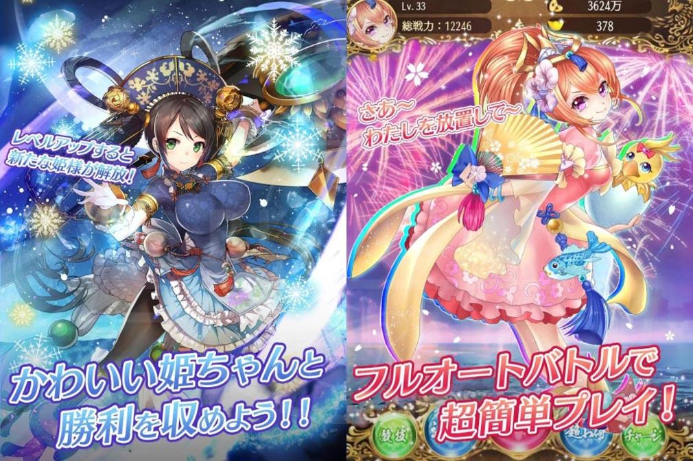 放置少女 百花繚乱の萌姫たち アプリ版概要紹介イメージ