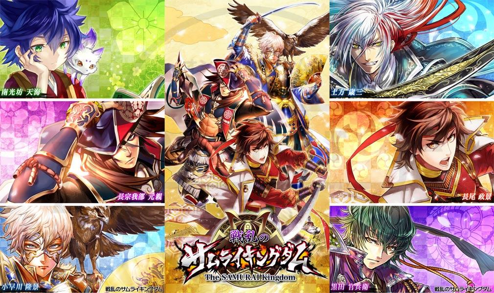 戦乱のサムライキングダム(サムキン) PC 美麗男性キャラクターの武将カードイメージ
