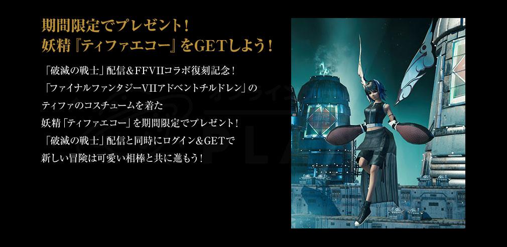 メビウスFF 破滅の戦士 PC(メビウス2) 【妖精ティファエコー】プレゼントイメージ