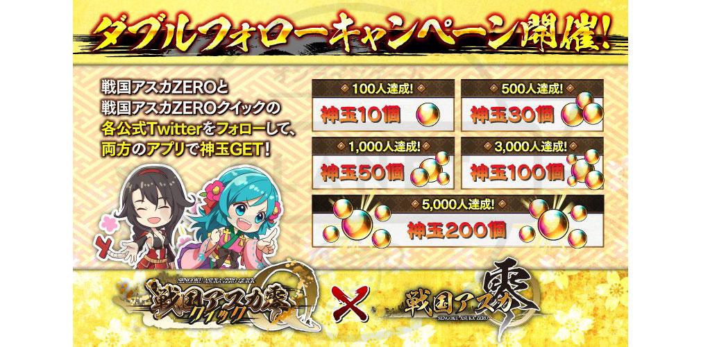 戦国アスカ ZERO クイック(アスカ零Q) Wフォローキャンペーンイメージ