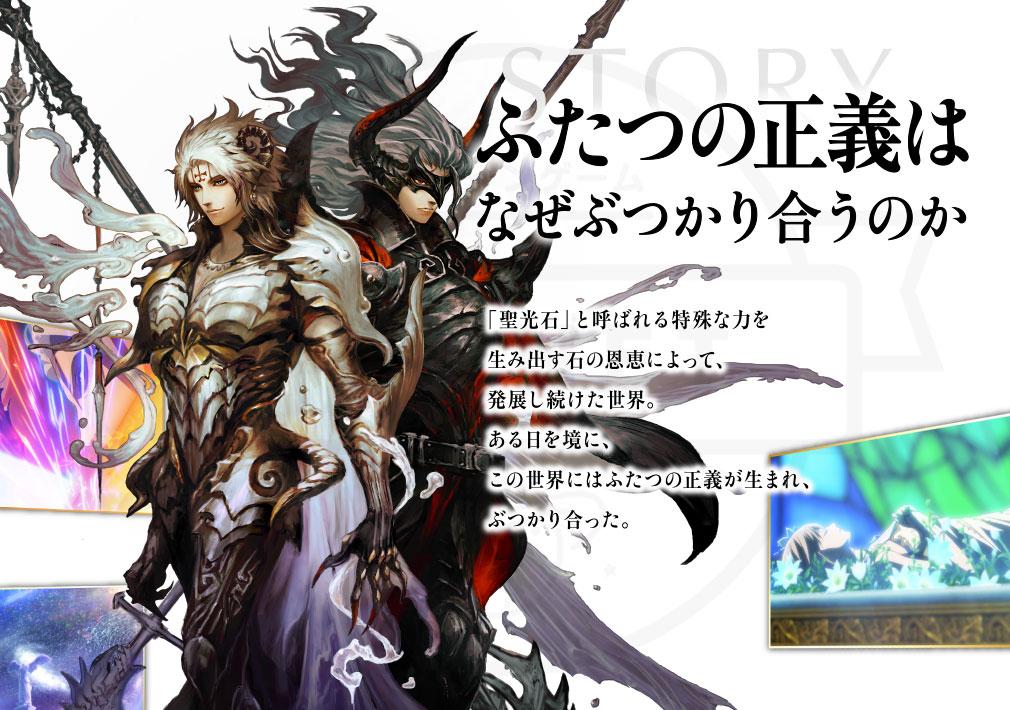 黒騎士と白の魔王 PC 世界観紹介イメージ