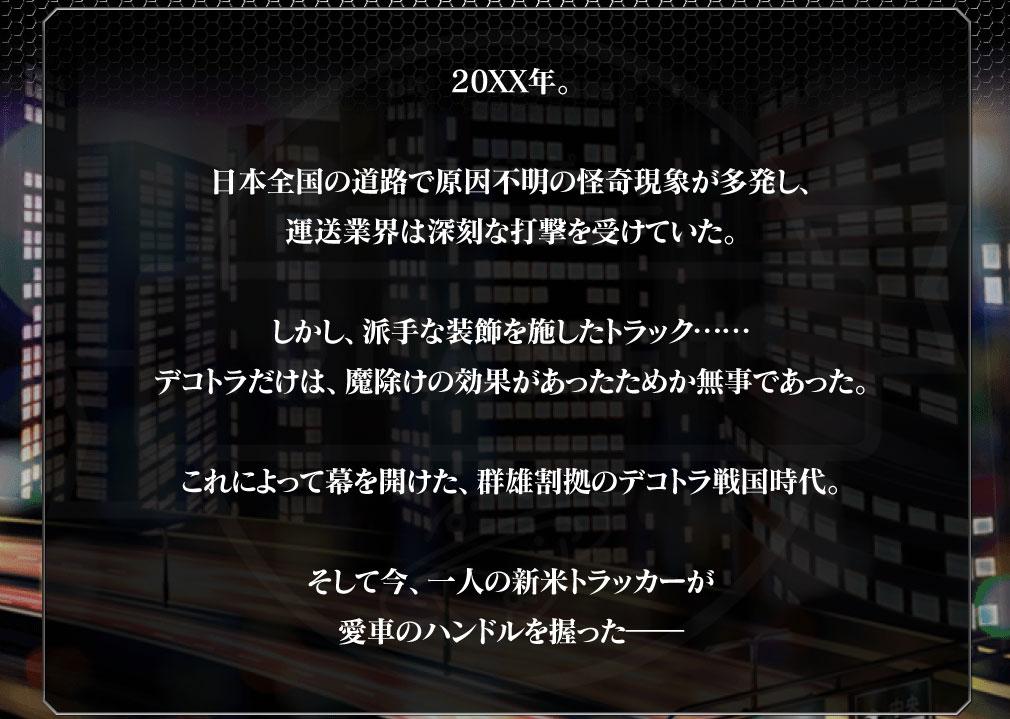 黄金爆走デコトラプリンセス(デコトラ姫) PC 物語紹介イメージ