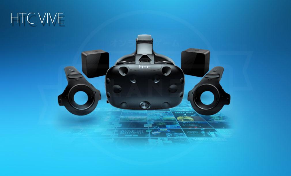 バーチャルリアリティー(VR)体験ができる『HTC VIVE』のヘッドマウントディスプレイ(HMD)イメージ