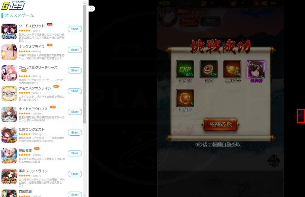 放置三国 プレイ中に右端にあるアイコンをクリックしたスクリーンショット