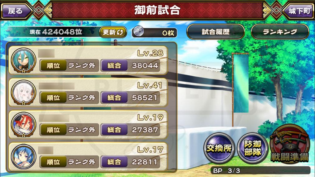 戦国アスカ ZERO(アスカ零) 他プレイヤーと5対5のデッキバトルが行えるPvP『御前試合』対戦相手選択スクリーンショット