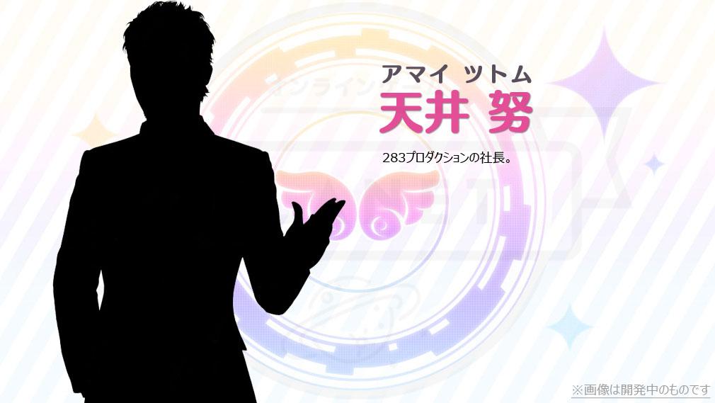アイドルマスター シャイニーカラーズ(シャニマス) 【283プロダクション】社長『天井 努』イメージ