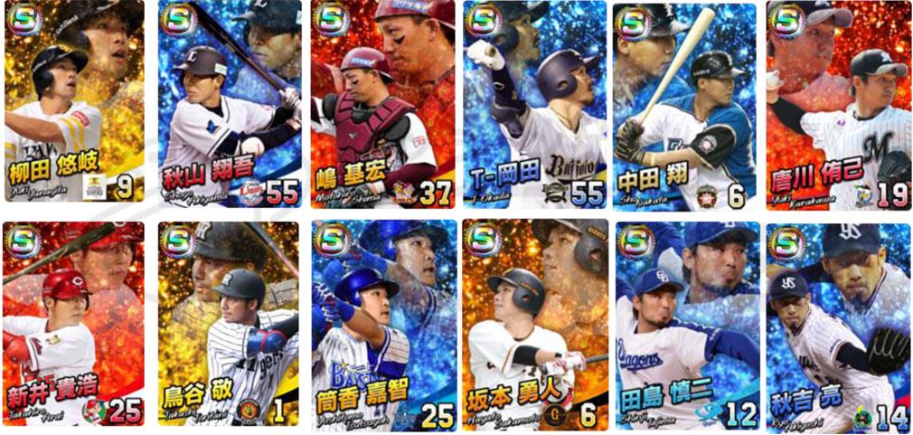 プロ野球 ファミスタ マスターオーナーズ 野球選手カードスクリーンショット