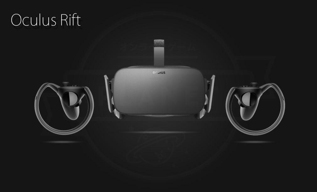 バーチャルリアリティー(VR)体験ができる『Oculus Rift』のヘッドマウントディスプレイ(HMD)イメージ