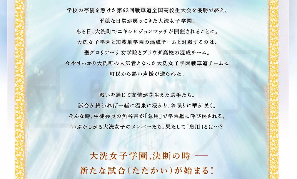 ガールズ&パンツァー(ガルパン) 戦車道大作戦!PC 物語