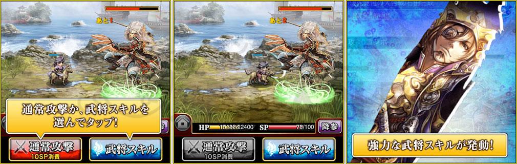 戦乱のサムライキングダム(サムキン) PC コマンドバトル紹介イメージ