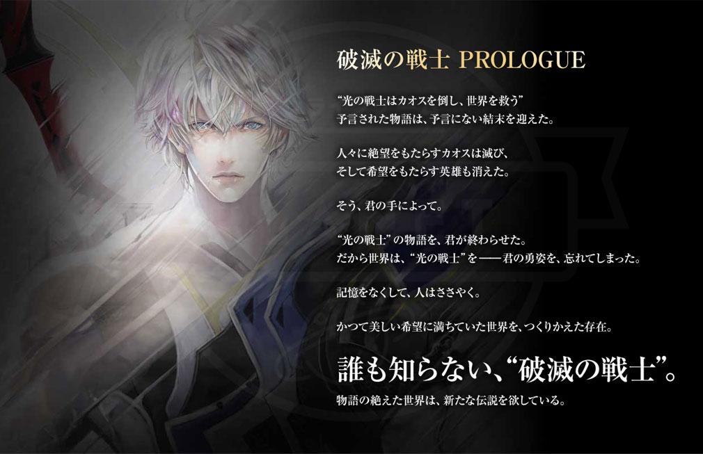 メビウスFF 破滅の戦士 PC(メビウス2) プロローグイメージ