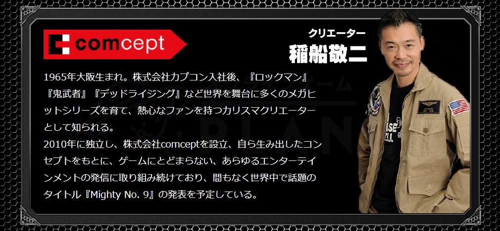 黄金爆走デコトラプリンセス(デコトラ姫) PC クリエーター稲船 敬二氏紹介イメージ