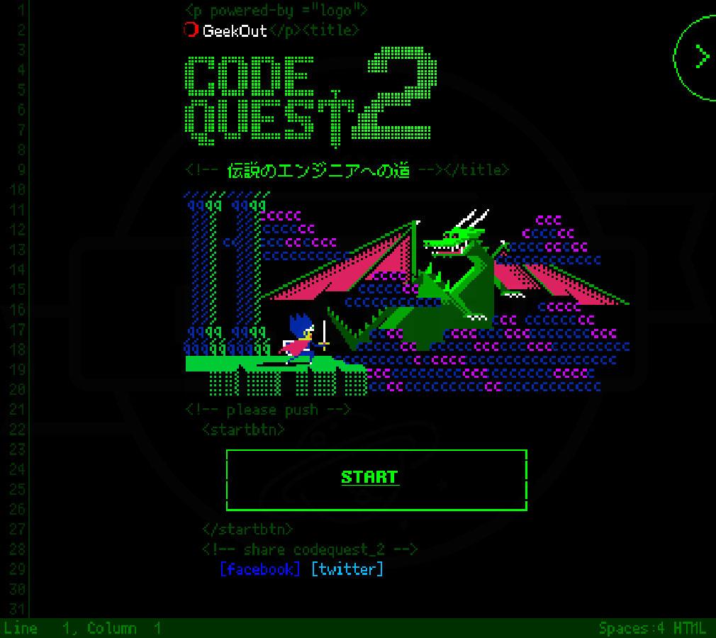 CODE QUEST2 伝説のエンジニアへの道 ゲーム開始画面スクリーンショット