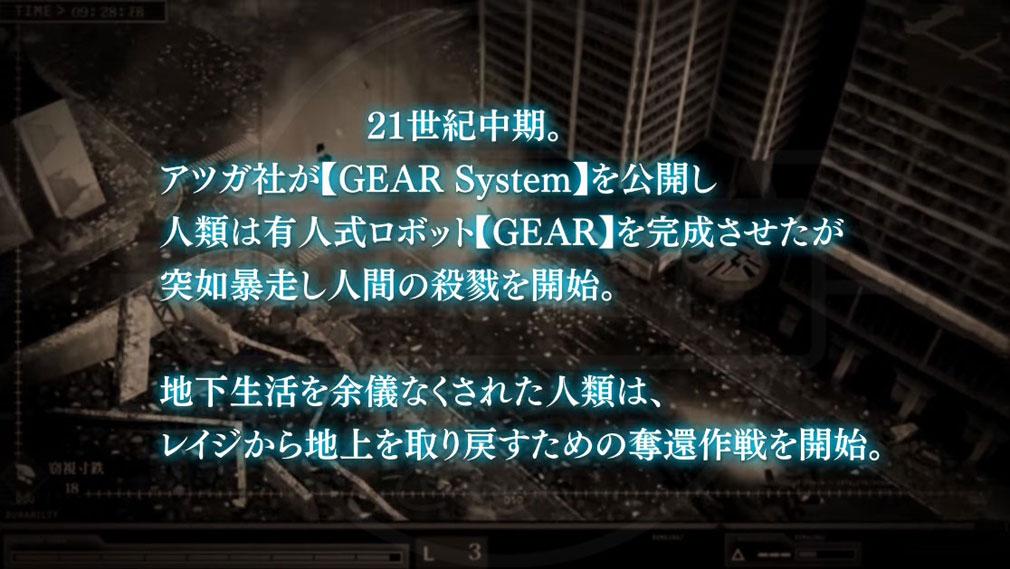 ダマスカスギヤ 西京EXODUS HD Edition PC 物語説明イメージ