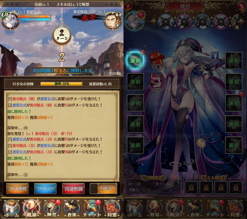 放置少女 百花繚乱の萌姫たち クエストバトル、キャラクター装備装着スクリーンショット