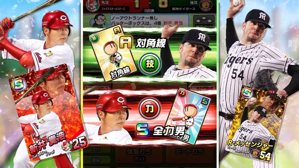 プロ野球 ファミスタ マスターオーナーズ スキル発動紹介イメージ