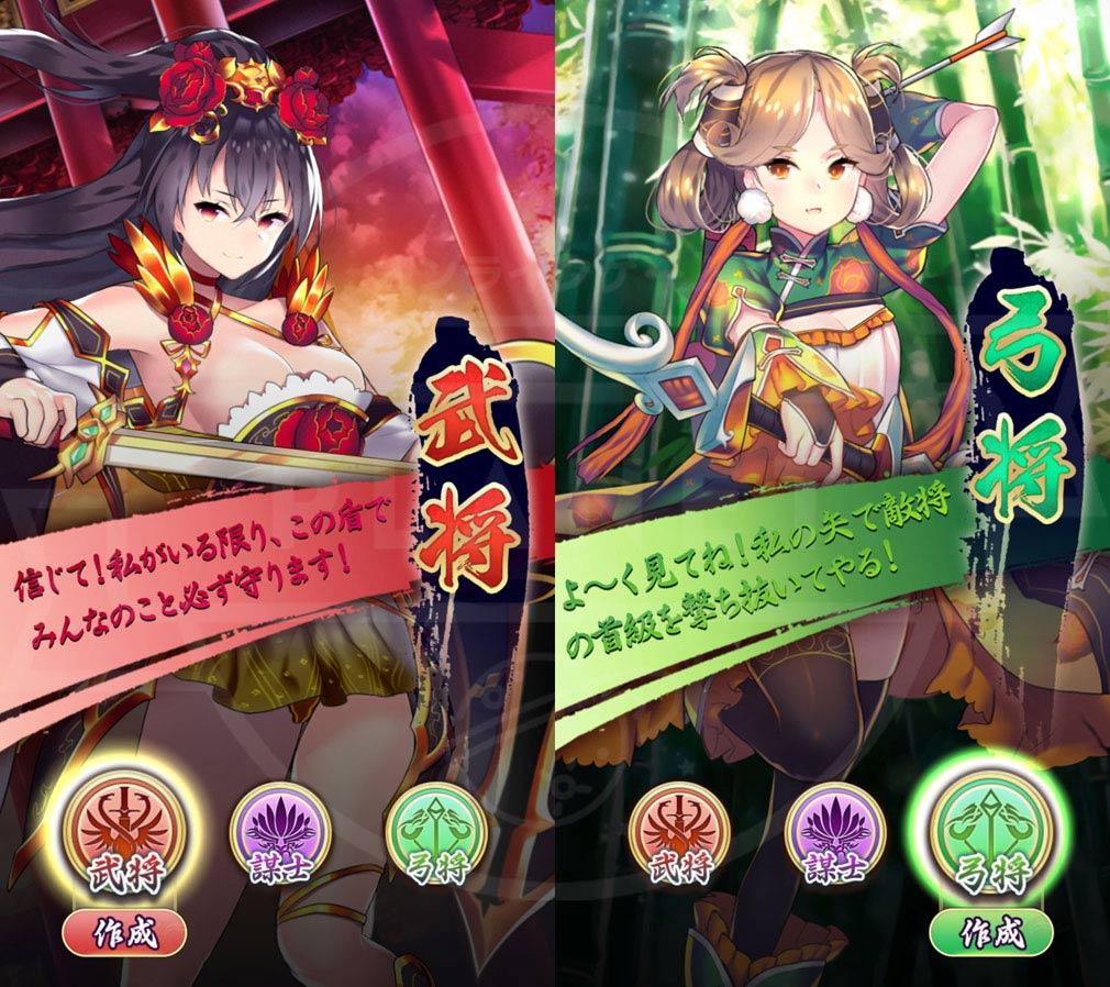 放置少女 百花繚乱の萌姫たち 『武将』、『弓将』スクリーンショット