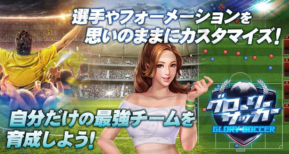 グローリーサッカー ゲームシステム紹介イメージ