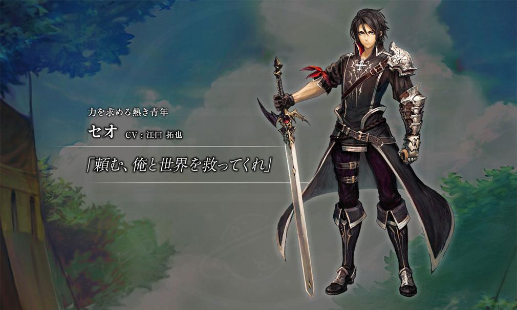 黒騎士と白の魔王 PC メインキャラクターイメージ『セオ』CV:江口拓也